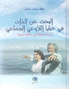 تحميل كتاب البحث عن الذات في خبايا اللاوعي الجماعي pdf – جهاد كحيل