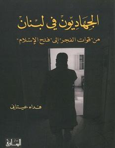 تحميل كتاب الجهاديون في لبنان pdf – فداء عيتاني