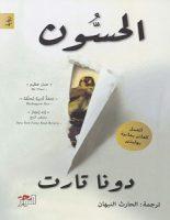 تحميل رواية الحسون pdf – دونا تارت