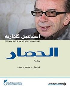 تحميل رواية الحصار pdf – إسماعيل كاداريه