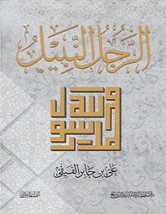 تحميل كتاب الرجل النبيل pdf – علي بن جابر الفيفي
