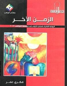 تحميل رواية الزمن الآخر pdf – فكري عمر