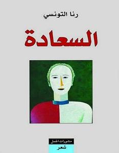 تحميل كتاب السعادة pdf – رنا التونسي