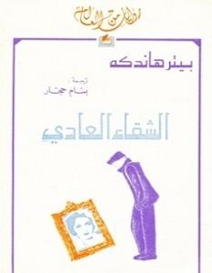 تحميل رواية الشقاء العادي pdf – بيتر هاندكه
