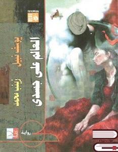 تحميل رواية العالم على جسدي pdf – يوسف نبيل وزينب محمد