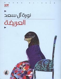 تحميل رواية العريضة pdf – نورة آل سعد