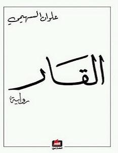 تحميل رواية القار pdf – علوان السهيمي