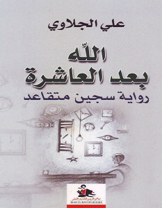 تحميل رواية الله بعد العاشرة pdf – علي الجلاوي