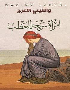 تحميل رواية امرأة سريعة العطب pdf – واسيني الأعرج