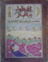 تحميل رواية اهبطوا مصر pdf – محمد عبد السلام العمري