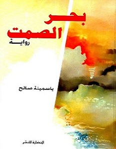 تحميل رواية بحر الصمت pdf – ياسمينة صالح