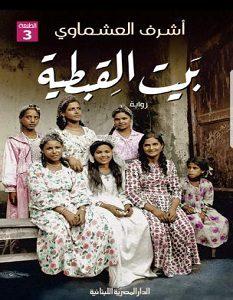 تحميل رواية بيت القبطية pdf – أشرف العشماوي
