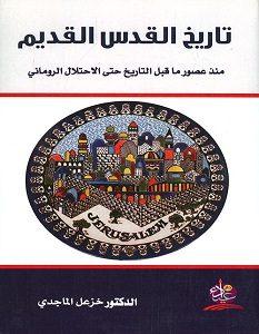 تحميل كتاب تاريخ القدس القديم pdf – خزعل الماجدي