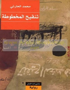 تحميل رواية تنقيح المخطوطة pdf – محمد الحارثي