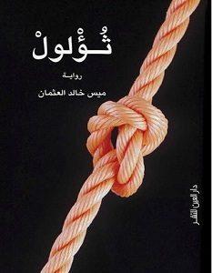 تحميل رواية ثؤلول pdf – ميس خالد العثمان