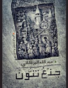 تحميل رواية جذع تنون pdf – عبد الله البركاتي