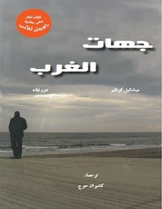 تحميل رواية جهات الغرب pdf – ميشائيل كولماير