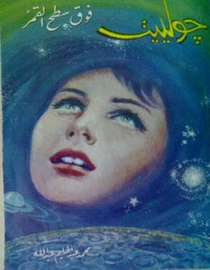 تحميل رواية جولييت فوق سطح القمر pdf – محمد عبد الحليم عبد الله