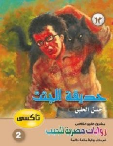 تحميل رواية حديقة الجثث تاكسي 2 pdf – حسن الحلبي