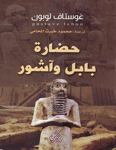 تحميل كتاب حضارة بابل وآشور pdf – غوستاف لوبون