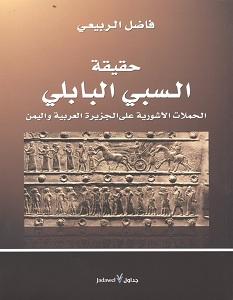 تحميل كتاب حقيقة السبي البابلي pdf – فاضل الربيعي