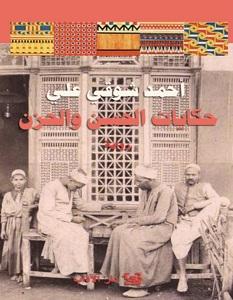 تحميل رواية حكايات الحسن والحزن pdf – أحمد شوقي علي