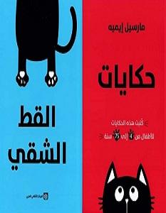 تحميل كتاب حكايات القط الشقي pdf – مارسيل إيميه