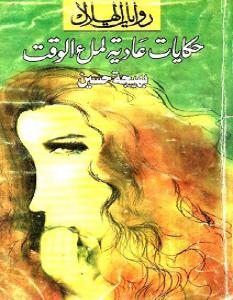 تحميل رواية حكايات عادية لملء الوقت pdf – بهيجة حسين