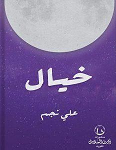 تحميل كتاب خيال pdf – علي نجم