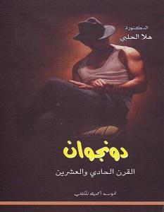 تحميل كتاب دونجوان القرن الحادي والعشرين pdf – هلا الحلبي