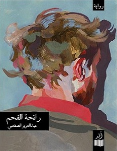 تحميل رواية رائحة الفحم pdf – عبد العزيز الصقعبي