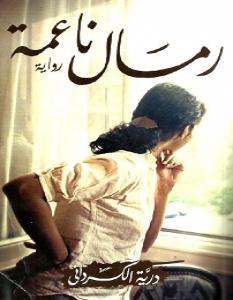 تحميل رواية رمال ناعمة pdf – درية الكرداني