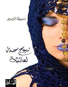 تحميل رواية زوج حذاء لعائشة pdf – نبيلة الزبير
