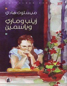تحميل رواية زينب وماري وياسمين pdf – ميسلون هادي