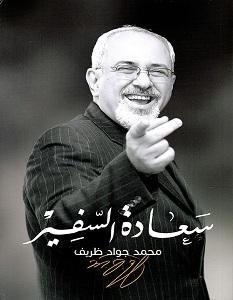 تحميل كتاب سعادة السفير pdf – محمد جواد ظريف