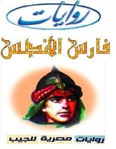 تحميل سلسلة فارس الأندلس كاملة pdf – نبيل فاروق