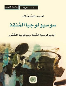 تحميل كتاب سوسيولوجيا المنقذ pdf – أحمد الصحاف