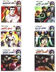 تحميل سلسلة سيف العدالة كاملة pdf – نبيل فاروق