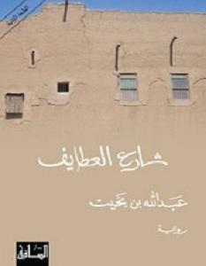 تحميل رواية شارع العطايف pdf – عبد الله بن بخيت