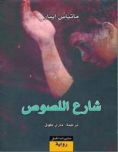 تحميل رواية شارع اللصوص pdf – ماتياس إينار