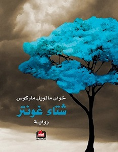 تحميل رواية شتاء غونتر pdf – خوان مانويل ماركوس