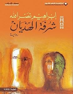 تحميل رواية شرفة الهذيان pdf – إبراهيم نصر الله