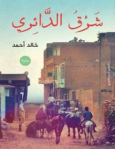 تحميل رواية شرق الدائري pdf – خالد أحمد