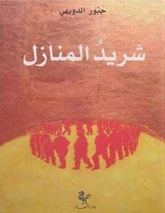 تحميل رواية شريد المنازل pdf – جبور الدويهي