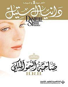 تحميل رواية صاحبة السمو الملكي pdf – دانيال ستيل