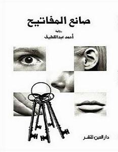 تحميل رواية صانع المفاتيح pdf – أحمد عبد اللطيف