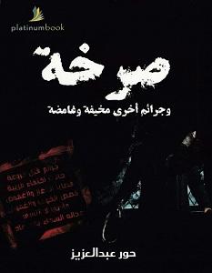 كتاب صرخة وجرائم اخرى مخيفة وغامضة pdf
