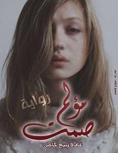 تحميل رواية صمت مؤلم pdf – غادة ربيع كامل