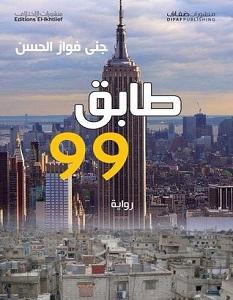 تحميل رواية طابق 99 pdf – جنى فواز الحسن