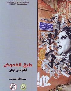 تحميل كتاب طبق الغموض pdf – عبد الله صديق